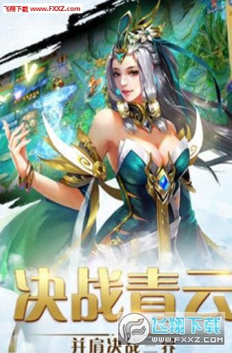 乱世斗魂官方版1.0.5截图2