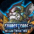 源代码删除安卓手游 v1.0.0