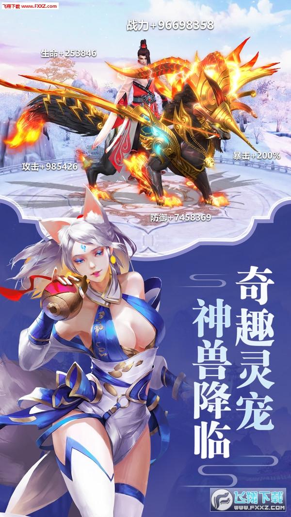 逍遥大侠九游版v1.18截图0