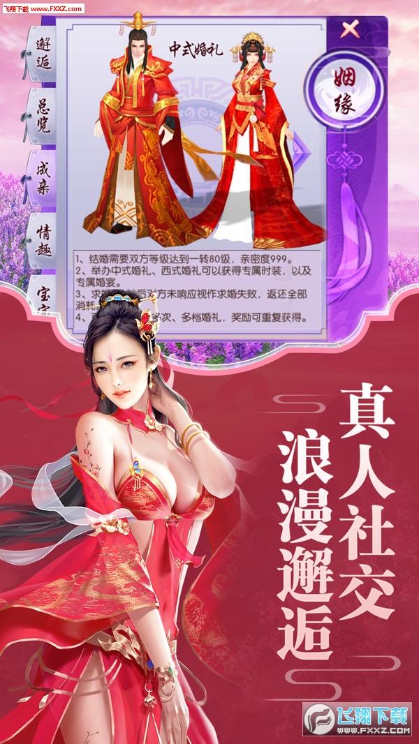 逍遥大侠九游版v1.18截图1