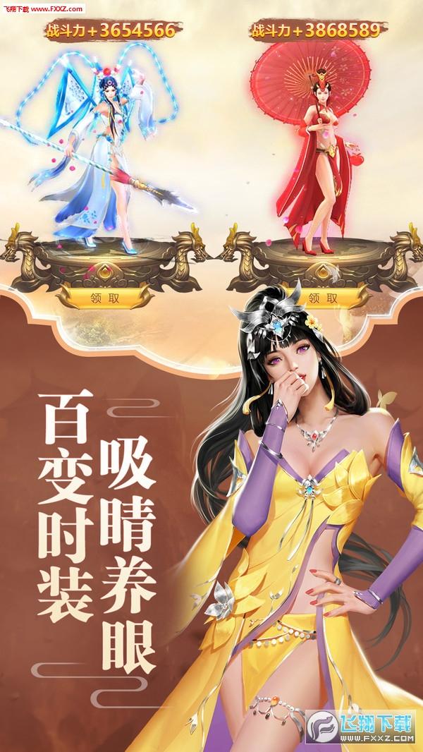 逍遥大侠九游版v1.18截图2
