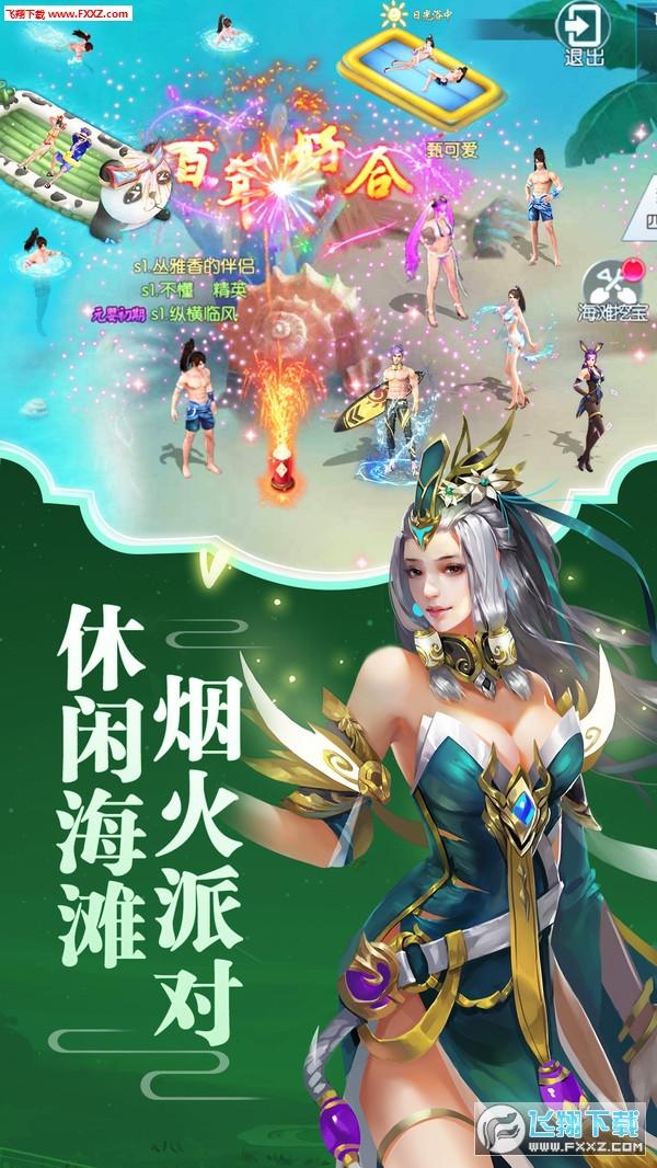 逍遥大侠九游版v1.18截图3