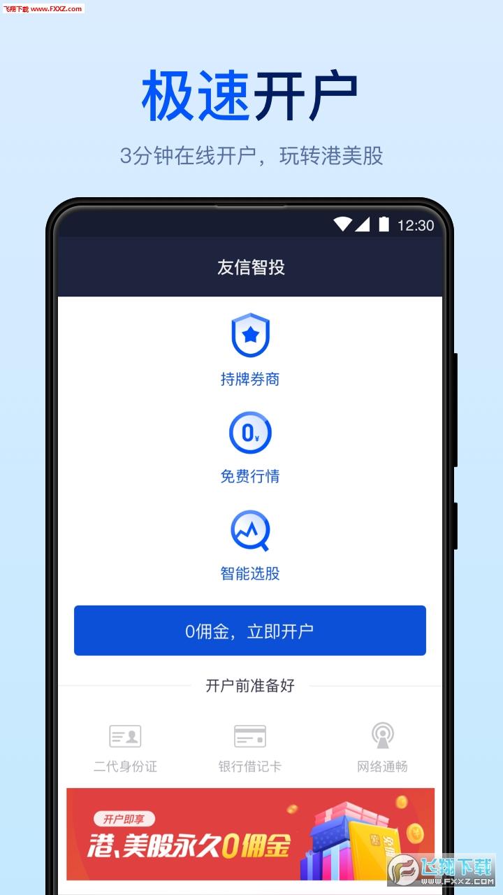 友信智投app官方版1.0.0截图1