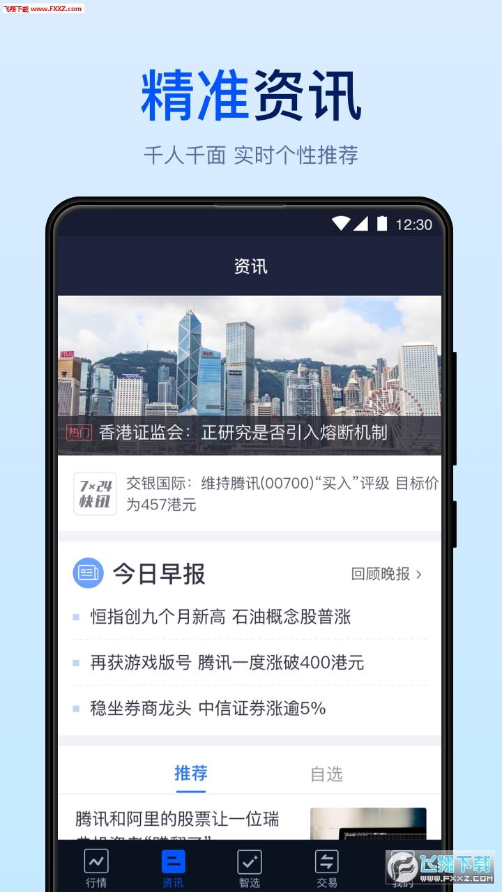 友信智投app官方版1.0.0截图2