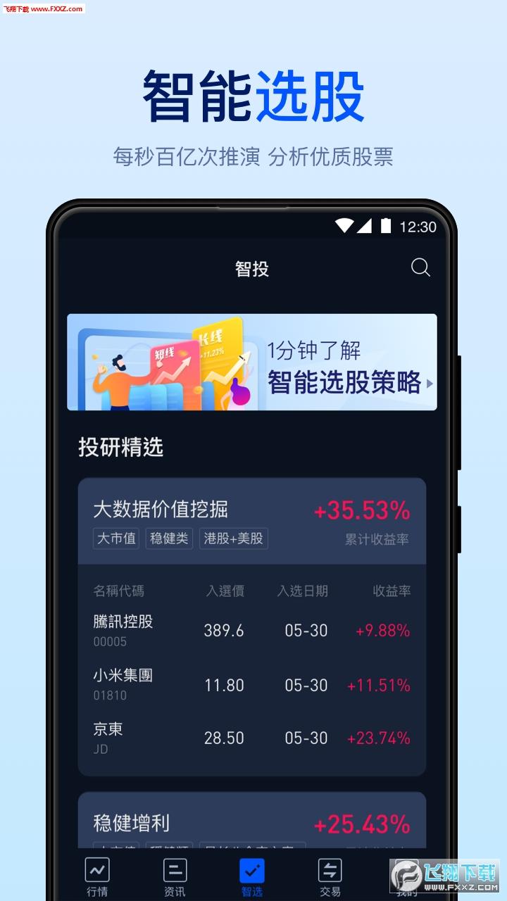 友信智投app官方版1.0.0截图3