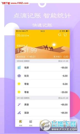 钱多记账app安卓版v1.5.1截图0