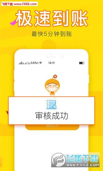 茉莉贷款app1.0.0截图0