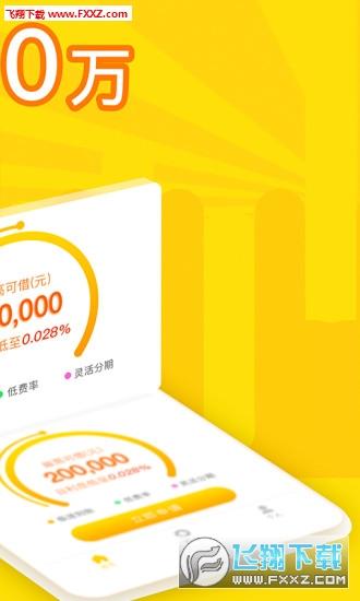 茉莉贷款app1.0.0截图2