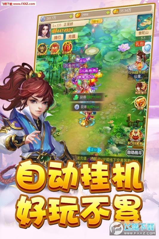 萌幻西游官方版2.0截图0