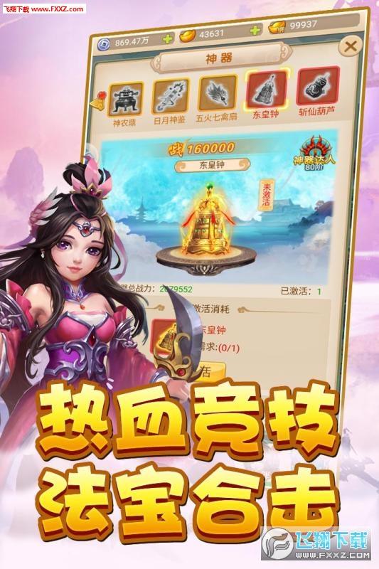 萌幻西游官方版2.0截图2