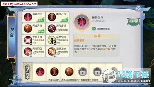 妖仙情�安卓版1.0.6截图0