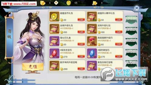 妖仙情�安卓版1.0.6截图1