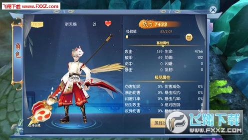 妖仙情�安卓版1.0.6截图2