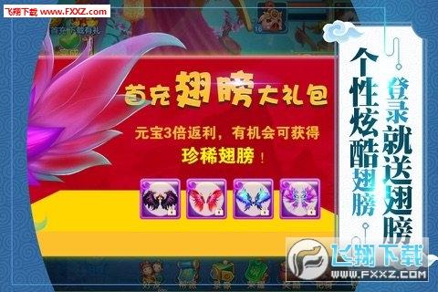 仙灵国度安卓版截图1