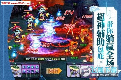 仙灵国度安卓版截图2