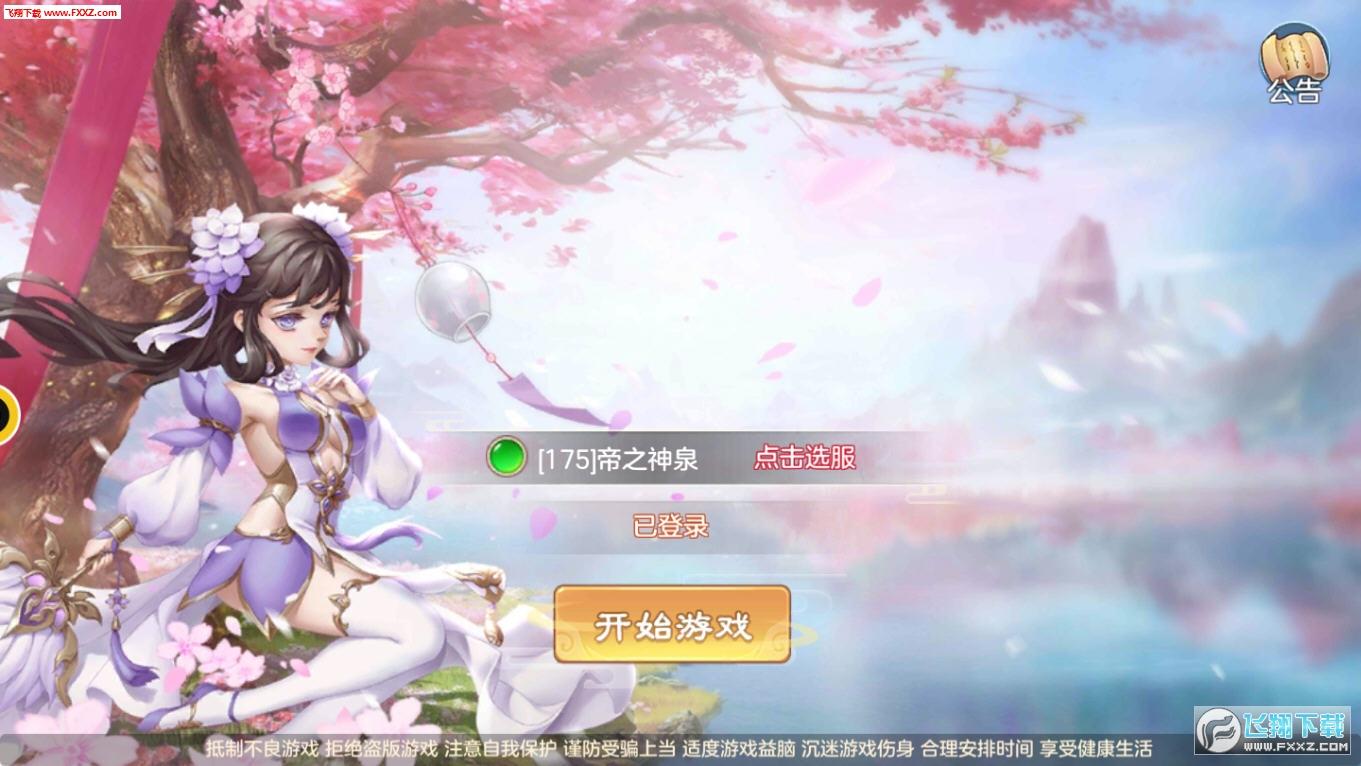 通天斗帝官方版0.1.34.15截图0