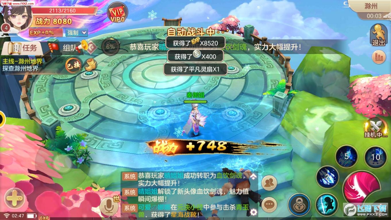 通天斗帝官方版0.1.34.15截图3