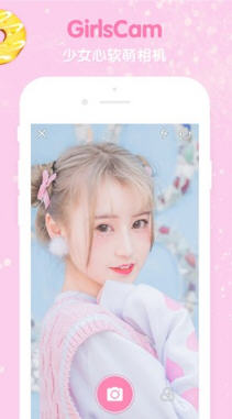 抖音GirlsCam安卓版2.4.3截图1
