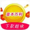 壹本万利app官方版 1.0