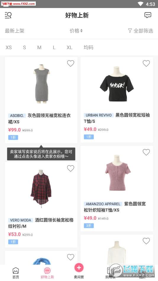 KoGi可及购物平台1.0.1截图1