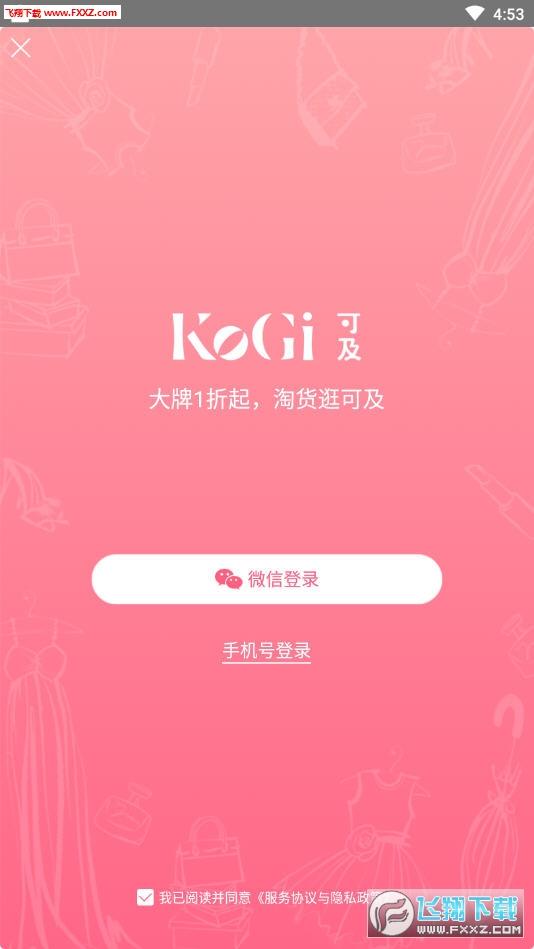 KoGi可及购物平台1.0.1截图2