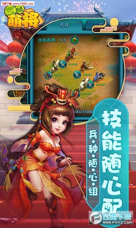 三国萌将安卓版1.0截图1