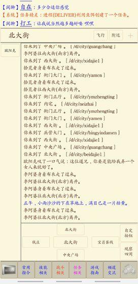 心中的江湖官方版v1.0截图0