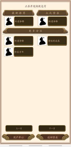 心中的江湖官方版v1.0截图1