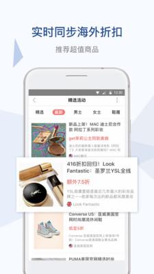 一海淘app1.4.0截图3