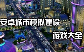 城市建设模拟游戏
