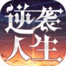 逆�u人生九游官方版1.0