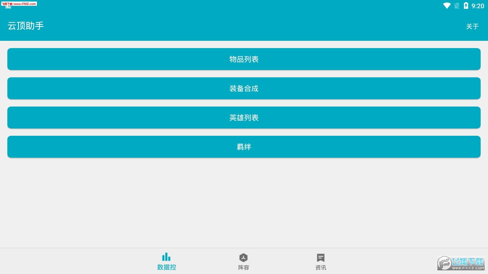 云顶之弈装备合成app1.0截图0