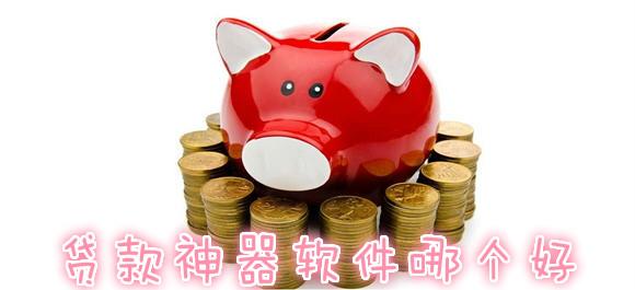 贷款神器软件app_好用的贷款神器_贷款神器大全