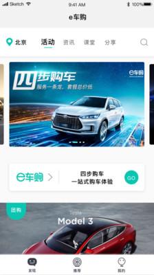 e车购app官网版1.0.0截图1
