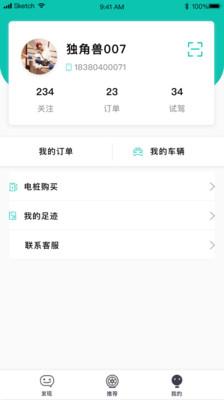e车购app官网版1.0.0截图0