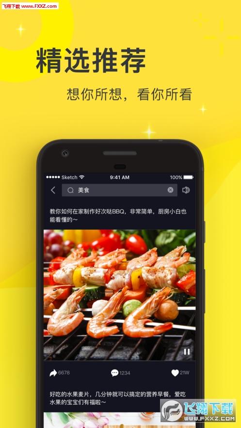 趣看吧app安卓版v1.0.0截图1