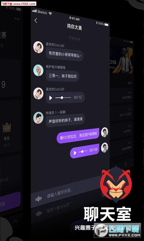大圣电竞app官方版1.0.1截图2