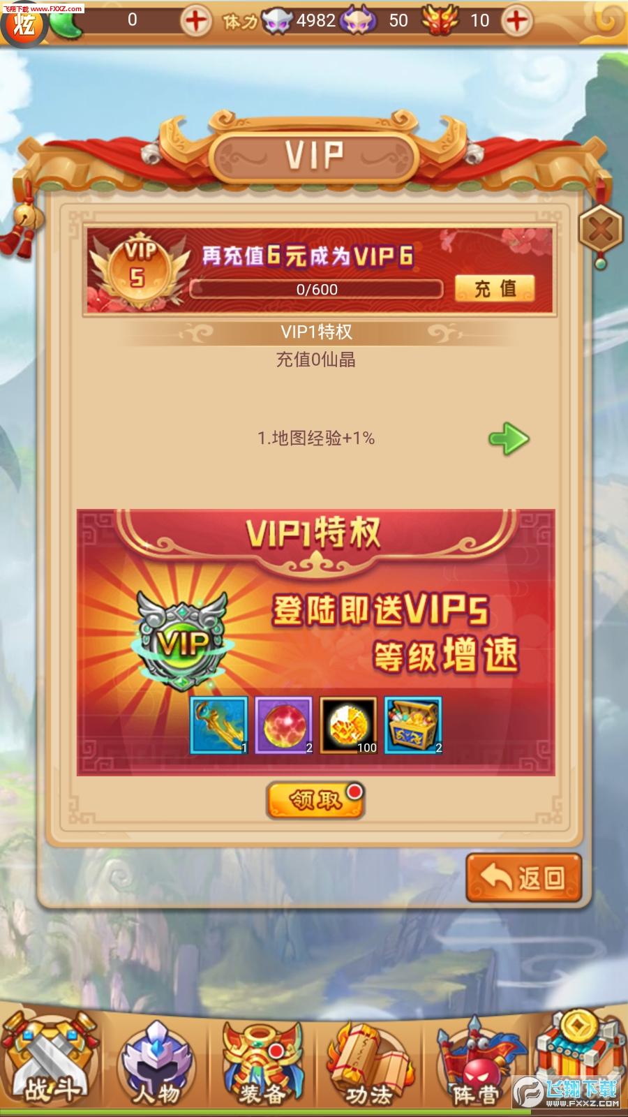蜀山仙途变态版1.0截图2