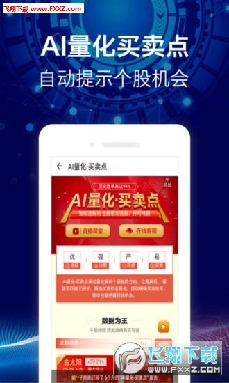 股票AI智能投顾appv1.0.1截图3