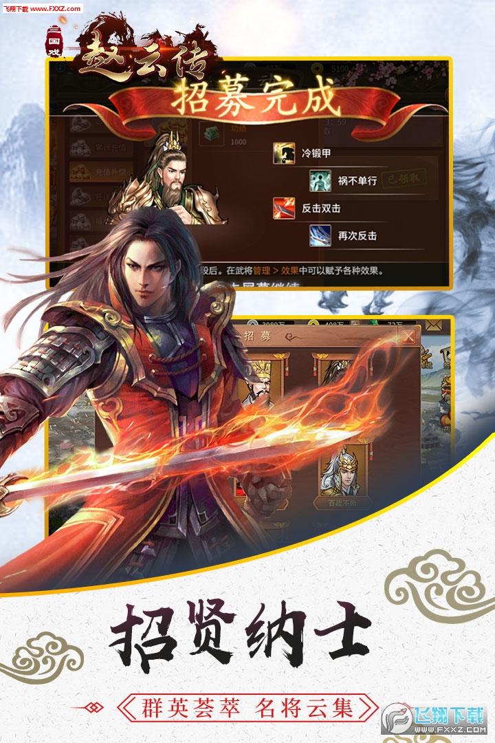 三国戏赵云传手游1.0.6截图2