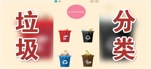 安卓垃圾分类模拟游戏_垃圾分类游戏手机版