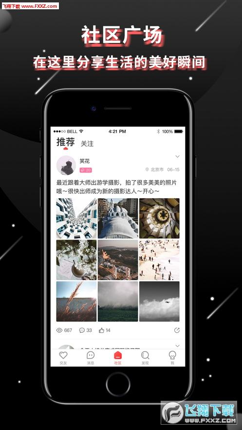 抖狸app官方版v4.11.2截图1
