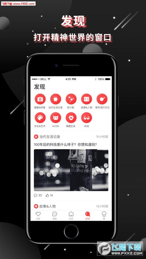 抖狸app官方版v4.11.2截图3