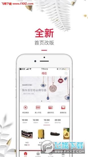 库店app安卓版v4.3.5截图0