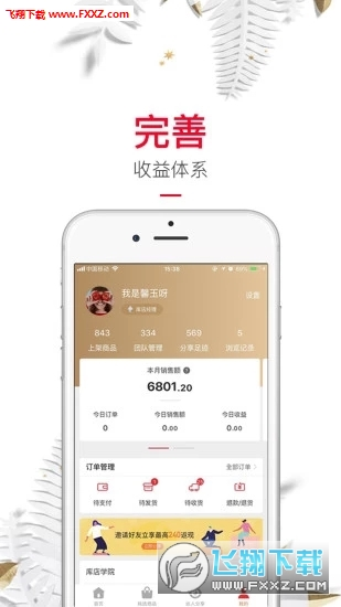 库店app安卓版v4.3.5截图2