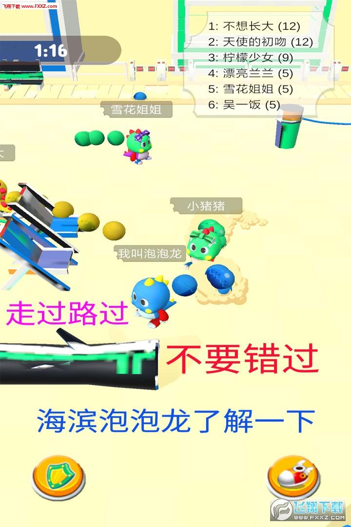 海滨泡泡龙安卓版1.1.0截图3