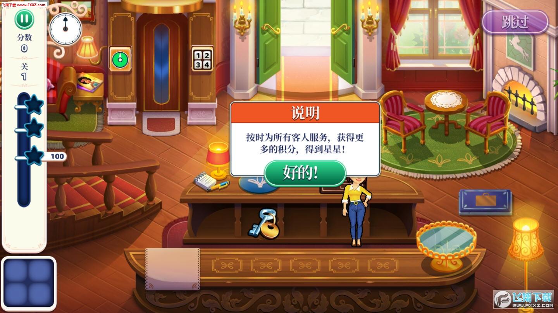 永远的酒店艾拉的愿望安卓版1.4截图1