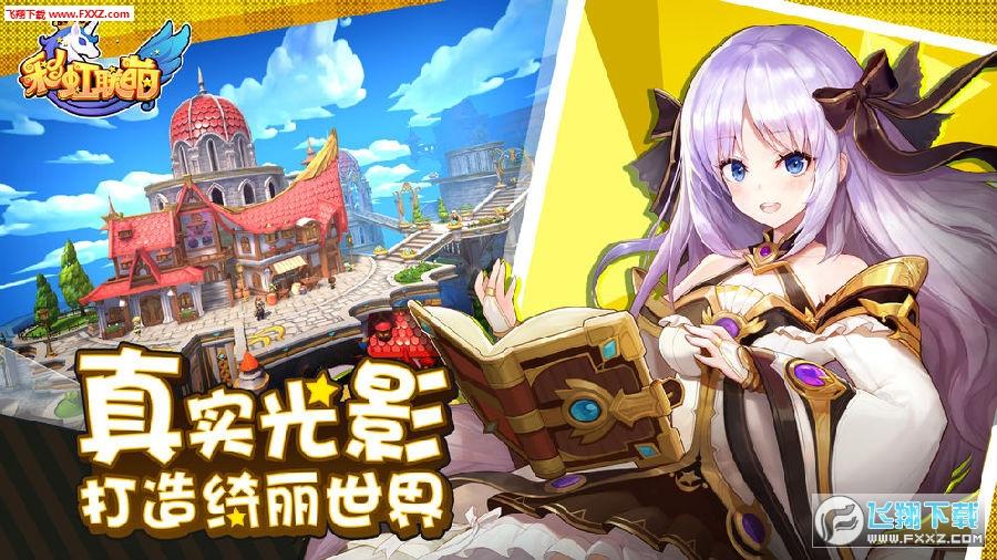 彩虹联萌官方版
