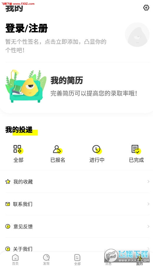 轻芒兼职app官方版