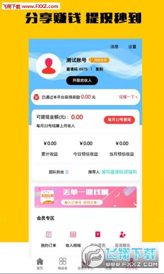 美淘乐购app安卓版